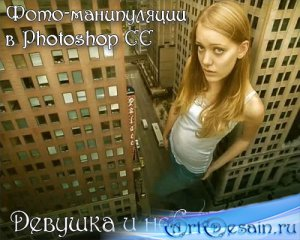 Фото-манипуляции в Photoshop - Девушка и небоскребы (2015)