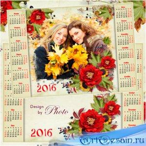 Календарь с рамкой для фото на 2016 год - Яркая осень
