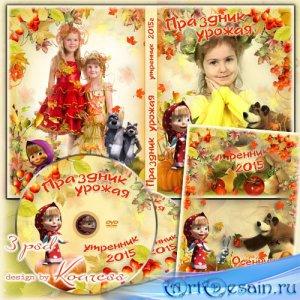 Обложка dvd, задувка и фоторамка для осеннего утренника в детском саду с ге ...