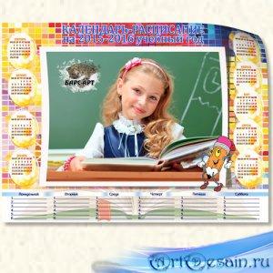 Календарь-расписание - Мой школьный график