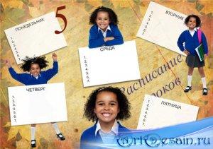 Урок – Создать расписание уроков в фотошопе