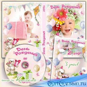 Набор для дня рождения малышей - обложка dvd, задувка и фоторамка