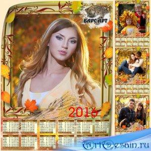 Календарь - Осенние огни желтого цвета