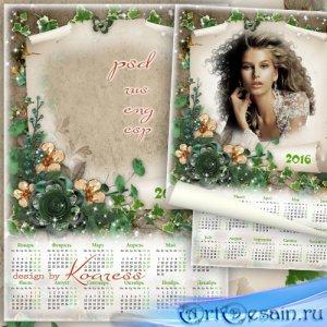Винтажный календарь на 2016 год с рамкой для фотошопа - Чудесные мгновения