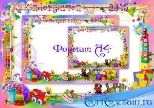 Детская фоторамка 2 для группового фото - Мой детский сад
