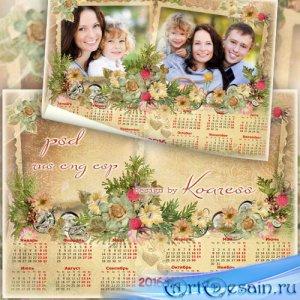 Календарь с рамкой для фото на 2016 год - Гармония