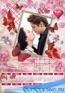 Календарь-рамка на 2016 год - Любовь