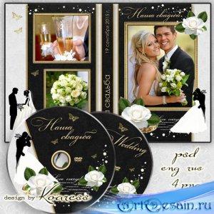 Свадебная оббложка DVD и задувка для диска для фотошопа - Нет никого счастл ...