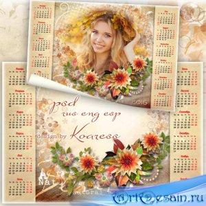 Календарь-рамка для фото на 2016 год - Ранняя осень в цветочном наряде