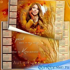 Календарь-фоторамка на 2016 год - Осенний лист кружит багрово-красный