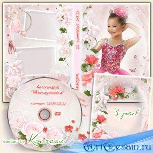 Детский набор - обложка dvd, задувка и рамка для фотошопа - Мои танцы