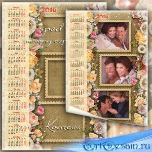 Романтический винтажный календарь на 2016 год с фоторамкой - Счастливые мом ...