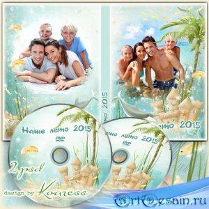 Обложка и задувка для DVD диска с рамками для фото - Наше летнее видео