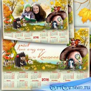 Календарь на 2016 год для детей с рамкой для фото - Сказочная полянка