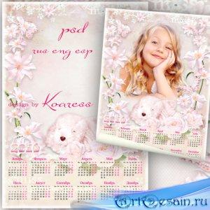 Календарь на 2016 год с рамкой для фотошопа - Для моей принцессы