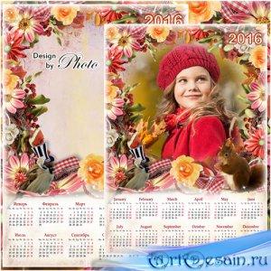Календарь с рамкой для фото на 2016 год - Осенний листопад
