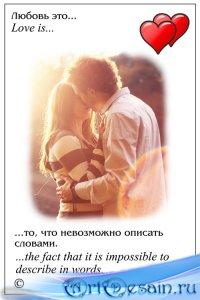 Романтическая рамка для фотошопа – Любовь это