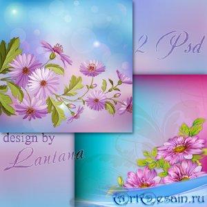 Многослойные фоны - Лиловая нежность осенних цветов