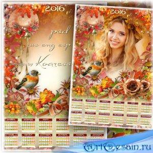 Календарь на 2016 год - Осень-кокетка