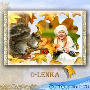 Рамка для фотошопа - Ходит осень в нашем парке