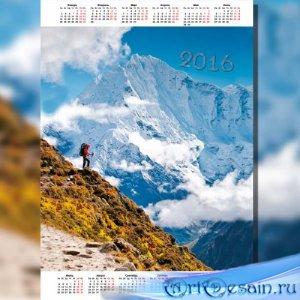 На 2016 год календарь - Красивые горы