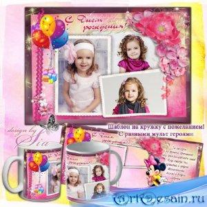 Рамка для фотошопа на 3 фото + Шаблон для кружки –  С Днем  рождения, красо ...