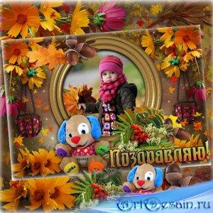 Поздравительная осенняя рамка для фото - Мой любимый праздник