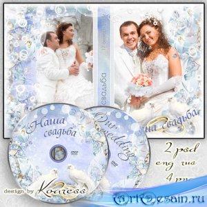 Обложка с вырезами для фото и задувка для DVD диска - С любовью легче жизнь ...