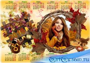 Календарь с рамкой для фото на 2016 год  - Цветная осень мне улыбается свет ...