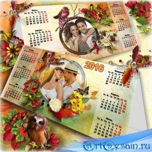Настольный календарь для офиса и дома на 2016 год - Чудесная осенняя пора