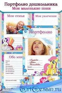 Портфолио для детского сада - Мой маленький пони