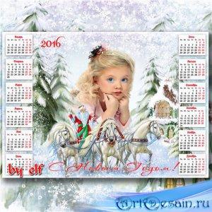 Календарь для фото на 2016 год - С Новым Годом