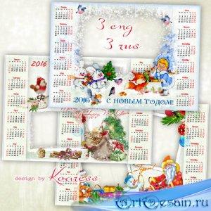 Новогодние детские календари с рамками png на 2016 год - Зимний праздник, н ...