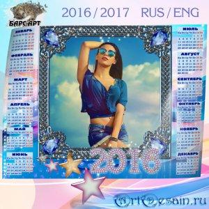 Календарь на 2016 и 2017 год - Мы с тобой как звезды