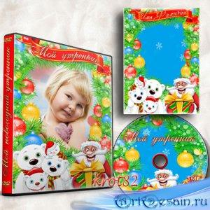 Праздничная обложка, задувка для DVD и рамка для ребенка с Дедом Морозом –  ...