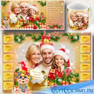 Новогодний семейный шаблон для кружки и календарь на 2016 год – Дед Мороз с ...