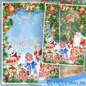 Праздничная рамка-открытка - Скоро, скоро Новый Год
