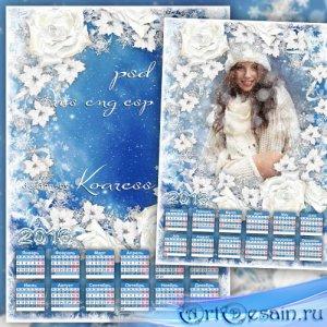 Романтический календарь с рамкой на 2016 год для фотошопа - Мороз рисует ро ...