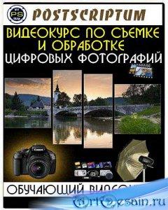 Видеокурс по съемке и обработке цифровых фотографий (2015)