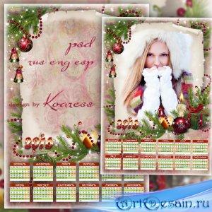 Календарь на 2016 год - Зимних праздников тепло