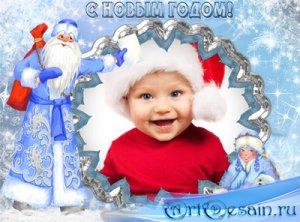 Рамка детская – Спешит к нам Дед Мороз