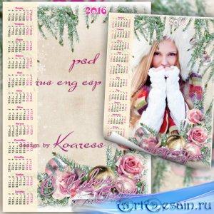 Романтический календарь с рамкой для фото на 2016 год - Лег на ветки иней с ...