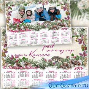 Семейный календарь с рамкой для фото на 2016 год - Новогоднее поздравление