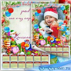 Детский новогодний календарь-рамка на 2016 год - Новый год со Смешариками