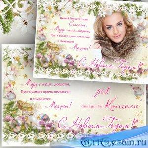 Новогодняя открытка с рамкой для фото - Новый год несет нам счастье