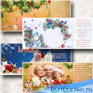 Новогодние шаблоны для кружки с красивыми стихами – Зимние чудеса