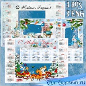 Детские календари - рамки на 2016 год - С Новым годом