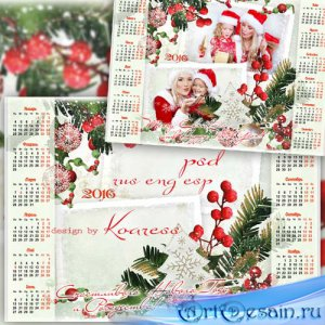 Праздничный календарь с рамкой на 2016 год - Поздравляем с Новым Годом