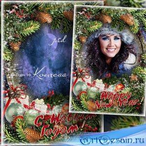 Поздравительная рамка - Закружит, заворожит праздник новогодний