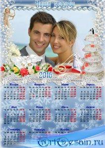 Свадебная рамка с календарем на 2016  -  Ты моя любовь